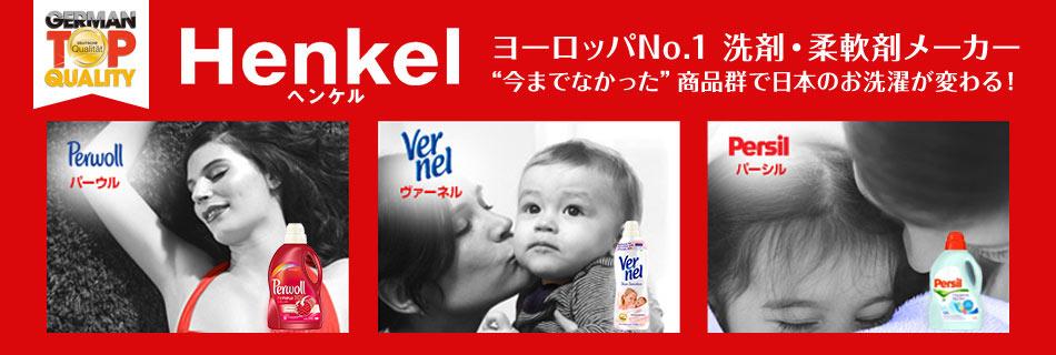 Henkel ヨーロッパNo.1 洗剤・柔軟剤メーカー